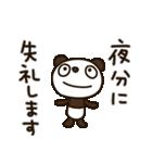 見上げるパンダ3(敬語編)(個別スタンプ:39)