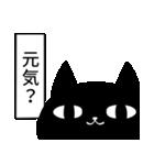 とりあえずクロネコ(日常会話)(個別スタンプ:02)