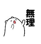 パンダと白いハムスター3(個別スタンプ:14)