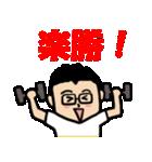 運動 眼鏡をかけたさわやかサラリーマン11(個別スタンプ:15)