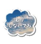 空のココロ(個別スタンプ:28)