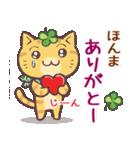 猫と四つ葉のクローバー 6(関西弁)(個別スタンプ:4)