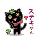 猫と四つ葉のクローバー 6(関西弁)(個別スタンプ:6)