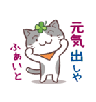 猫と四つ葉のクローバー 6(関西弁)(個別スタンプ:8)