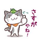 猫と四つ葉のクローバー 6(関西弁)(個別スタンプ:10)