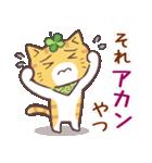 猫と四つ葉のクローバー 6(関西弁)(個別スタンプ:26)