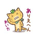 猫と四つ葉のクローバー 6(関西弁)(個別スタンプ:28)