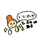 全ての「ふゆ」に捧げるスタンプ★(個別スタンプ:09)
