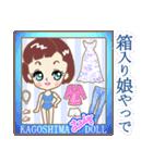鹿児島 LADY DOLL~大人女子の鹿児島弁+α(個別スタンプ:07)