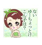 鹿児島 LADY DOLL~大人女子の鹿児島弁+α(個別スタンプ:09)