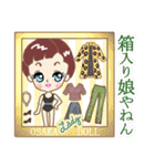 大阪 LADY DOLL~大人女子の大阪弁+α(個別スタンプ:07)