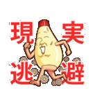 人面マヨネーズ20(個別スタンプ:04)