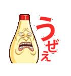 人面マヨネーズ20(個別スタンプ:18)