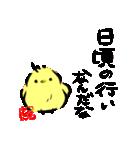 小鳥とヒヨコのポーカースタンプ(個別スタンプ:10)
