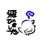 小鳥とヒヨコのポーカースタンプ(個別スタンプ:12)