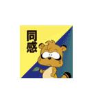 たぬきのドロン太くん vol.3(個別スタンプ:19)