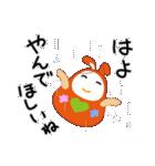 金沢生まれの起き上がりねん 5(個別スタンプ:21)