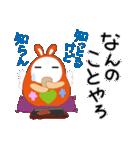 金沢生まれの起き上がりねん 5(個別スタンプ:25)