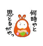 金沢生まれの起き上がりねん 5(個別スタンプ:33)