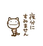 ネコなだけに2(挨拶編)(個別スタンプ:33)
