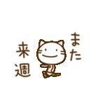 ネコなだけに2(挨拶編)(個別スタンプ:39)