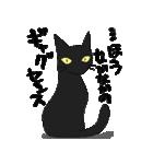 黒猫で会話(個別スタンプ:23)