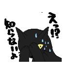 黒猫で会話(個別スタンプ:27)