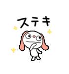 ふんわかイヌ(基本セット)(個別スタンプ:23)