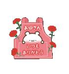 感謝のキモチいろいろ♡父の日母の日にも♡(個別スタンプ:09)