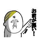 【嫁】専用悪いスタンプ(個別スタンプ:22)