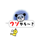 吹き出しパンダ【よう使う関西弁】(個別スタンプ:5)