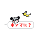 吹き出しパンダ【よう使う関西弁】(個別スタンプ:6)