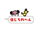 吹き出しパンダ【よう使う関西弁】(個別スタンプ:7)