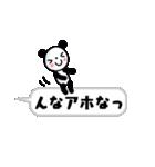 吹き出しパンダ【よう使う関西弁】(個別スタンプ:9)