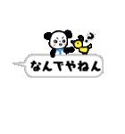 吹き出しパンダ【よう使う関西弁】(個別スタンプ:10)