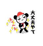 吹き出しパンダ【よう使う関西弁】(個別スタンプ:14)