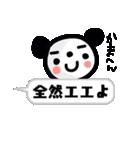 吹き出しパンダ【よう使う関西弁】(個別スタンプ:15)