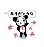吹き出しパンダ【よう使う関西弁】(個別スタンプ:18)