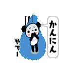 吹き出しパンダ【よう使う関西弁】(個別スタンプ:21)