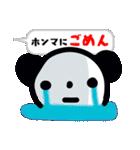 吹き出しパンダ【よう使う関西弁】(個別スタンプ:22)