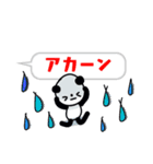 吹き出しパンダ【よう使う関西弁】(個別スタンプ:23)