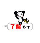 吹き出しパンダ【よう使う関西弁】(個別スタンプ:24)