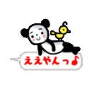 吹き出しパンダ【よう使う関西弁】(個別スタンプ:27)