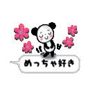 吹き出しパンダ【よう使う関西弁】(個別スタンプ:29)