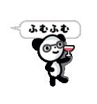 吹き出しパンダ【よう使う関西弁】(個別スタンプ:31)