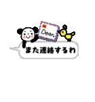 吹き出しパンダ【よう使う関西弁】(個別スタンプ:39)
