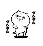 ぬこ100% 毒舌編(個別スタンプ:08)