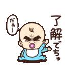 目ヂカラ☆ベイビー【男の子】(個別スタンプ:08)