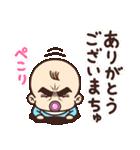 目ヂカラ☆ベイビー【男の子】(個別スタンプ:09)