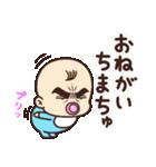 目ヂカラ☆ベイビー【男の子】(個別スタンプ:12)